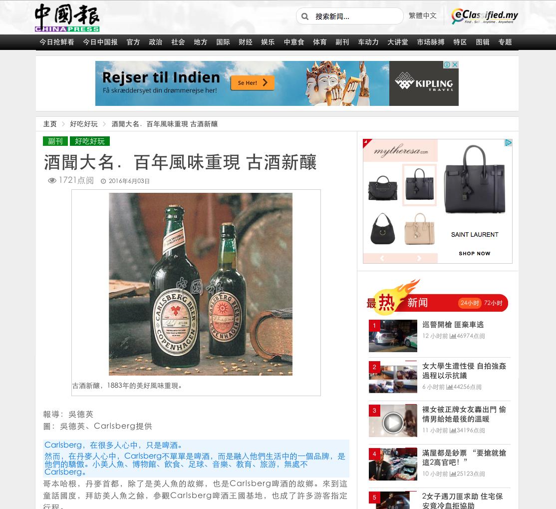chinapress_edit